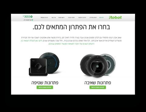 אתר B2C קלאסי - דוגמא לחנות וירטואלית ממירה באתר iRobot שבנינו עבור לקוחותינו